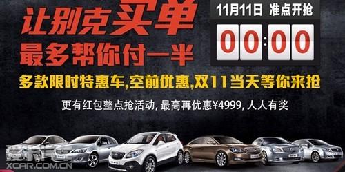 11.11购特狂欢节 别克凯越半价销售