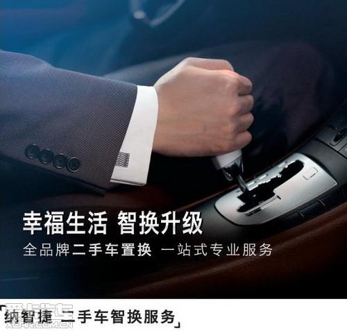 智慧座驾再升级 纳智捷二手车智换活动