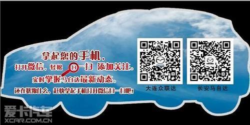 马自达3经典款8.58万起售更享双零贷款