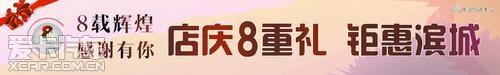 2013年终特卖会 大连雷克萨斯店庆狂欢