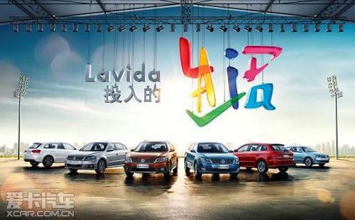 万海汽车Lavida家族群星璀璨 耀世登场