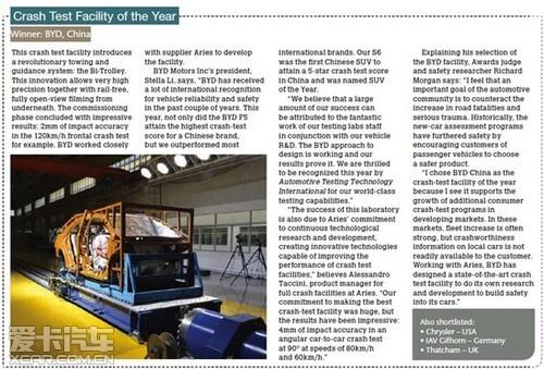 比亚迪荣膺 全球年度最佳碰撞实验室