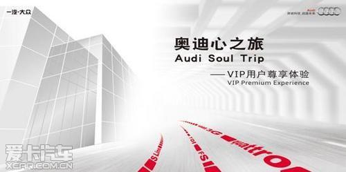 2013奥迪心之旅 VIP用户尊享体验活动