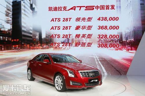 凯迪拉克ATS风尚运动豪华轿车上市品鉴