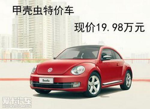大连大昌甲壳虫1.4T时尚型仅售19.98万