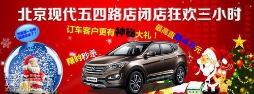 北京现代 带您激情共享狂欢圣诞夜