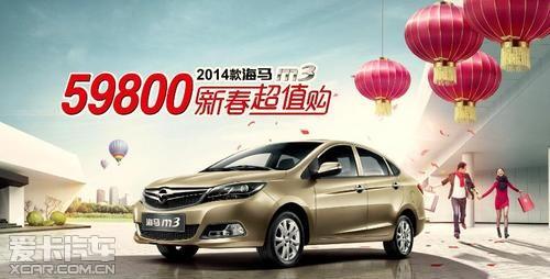 2014款海马M3上市 5.98万元新春超值购