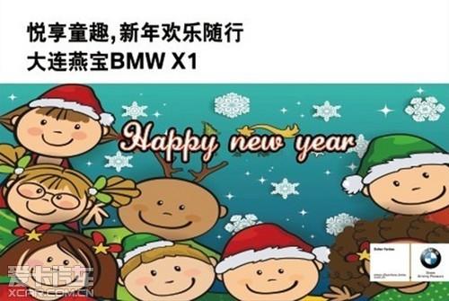 悦享童趣新年欢乐随行 燕宝家庭日活动
