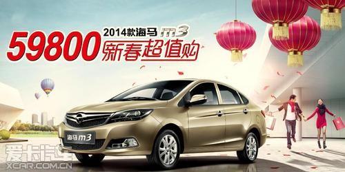 新春超值购 郑州海马M3售价仅5.98万起