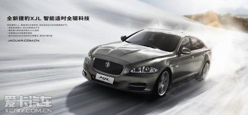 购买捷豹XJ3.0四驱版赠送10万元大礼包