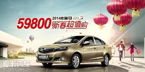 2014款海马M3推出59800元新春超值购