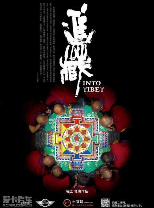 和西藏谈谈大连星之翼MINI《进藏》专场