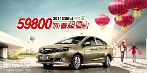 海马M3新春超值购 六万级家用车新典范