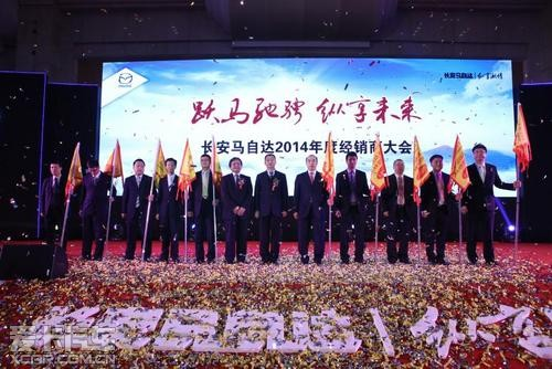 长安马自达 2014年经销商大会盛大召开