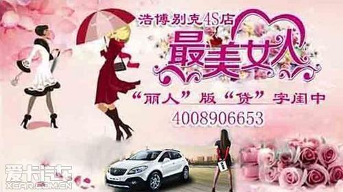 """浩博别克女人节""""丽人""""版""""贷""""字闺中"""