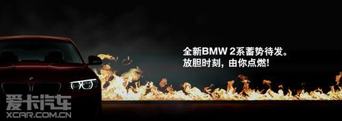全新BMW 2系双门轿跑车即将于中国上市
