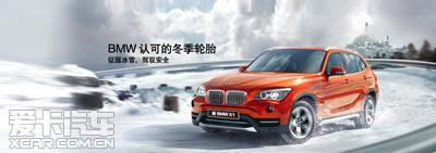 大连星之宝BMW附件精品反季大促销行动