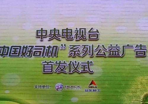 别克携手央视发起中国好司机公益行动