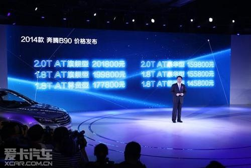 全新T动力旗舰 2014款奔腾B90荣耀上市