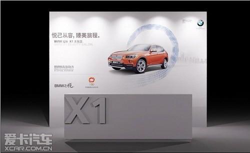 BMW北区X1美悦荟大连燕宝专场即将启幕