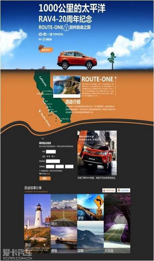 中升丰田购车港澳游 试驾一次到加州