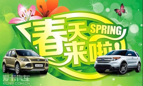 六和福特4月12-13日与您相约春季特卖会