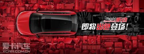 车界视觉系 对时尚红黑根本没有抵抗力