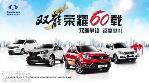 双龙杯龙腾中国城市SUV挑战赛已启动