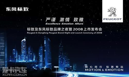 城市SUV领航者东风标致2008耀世登场