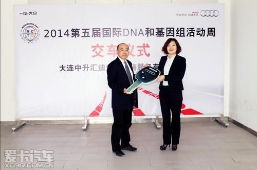 第五届国际DNA和基因组活动周在连举办