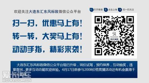东风标致308乐享版献唱北京草莓音乐节