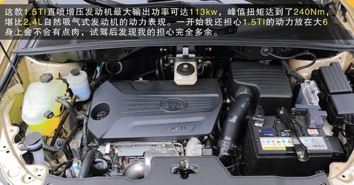 多快好省 深度试驾比亚迪2014款S6
