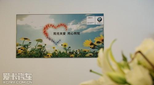 大连星之宝BMW爱心运动会用心点亮希望