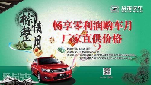 众泰汽车棕情整月 畅享购车厂家直供价