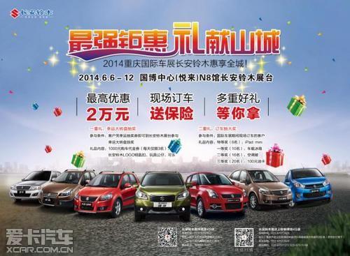 2014年重庆国际车展 长安铃木惠享全城