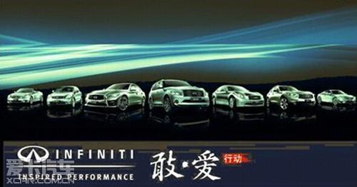 英菲尼迪中国5月销量劲增 产品攻势提升