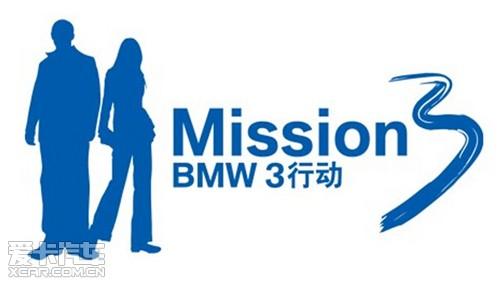 大连驰宝2014 BMW 3行动 邀您悦享激情