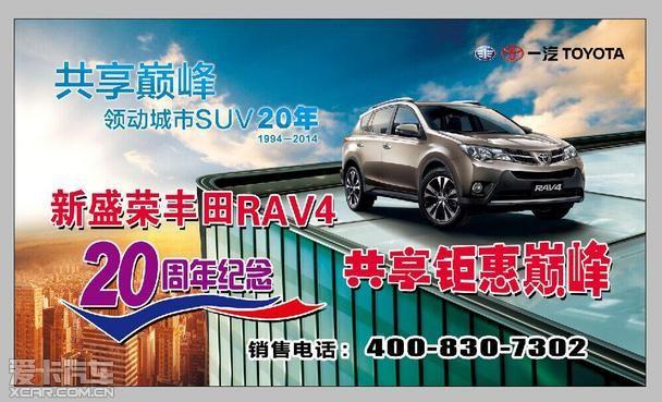 新盛荣丰田RAV4 二十周年纪念钜惠巅峰