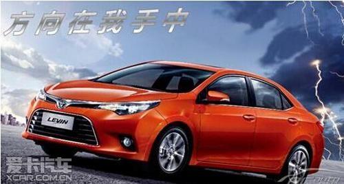 广汽丰田雷凌可预订预售价格10.78万起