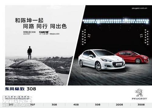 造车125周年东风标致十亿豪礼全系回馈