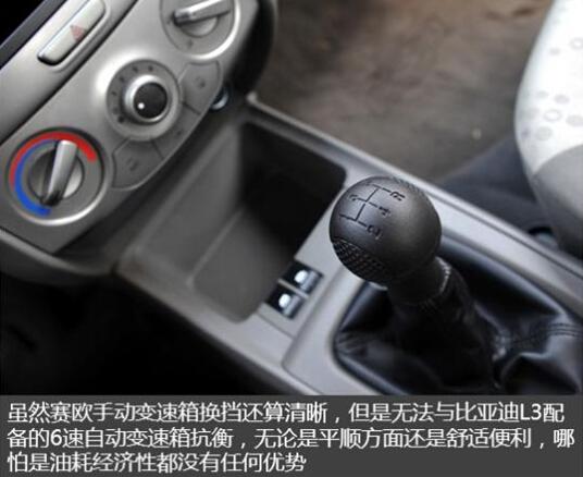 """同价不同""""挡""""  比亚迪L3 自动对比赛欧三厢手动"""