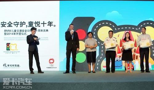 BMW儿童交通安全训练营十周年庆典仪式