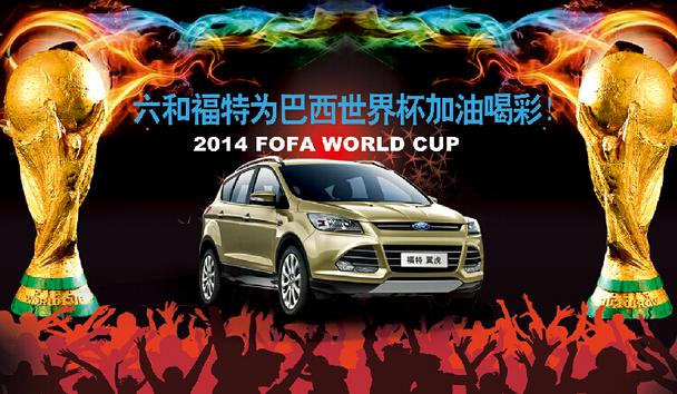 六和福特汽车为世界杯加油 购车送豪礼