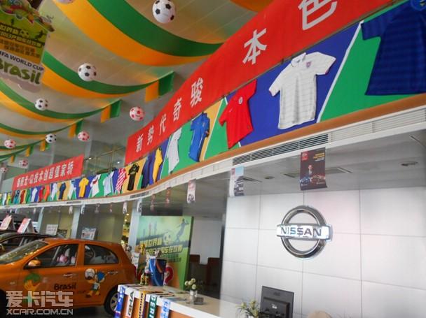 火热世界杯 购日产车选华凯 进店就有礼