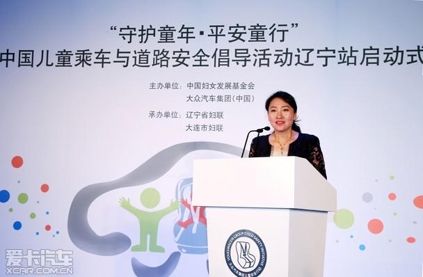 辽宁省妇女儿童基金会秘书长邱静致辞