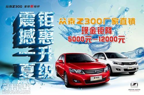 众泰Z300官方现金直降5000元至12000元