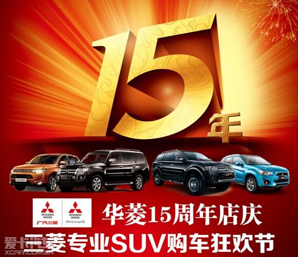 华菱15周年店庆 三菱专业SUV购车狂欢节