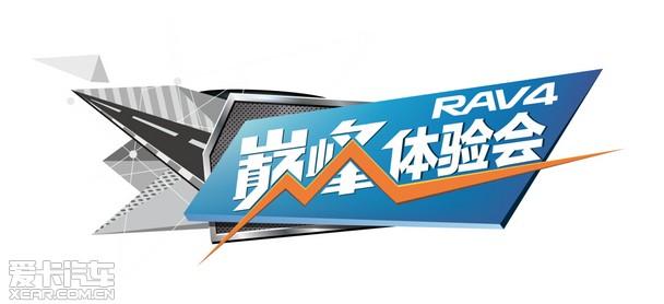 中升丰田RAV4巅峰体验会 恭候您的莅临