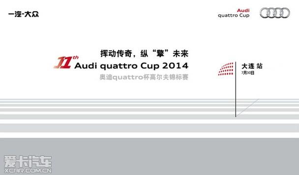 奥迪quattto杯高尔夫锦标赛大连分站赛