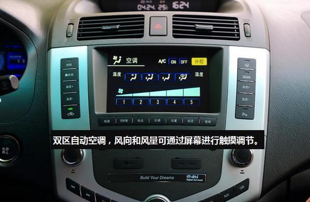 大块头有大智慧S6多媒体系统详解